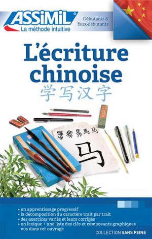 L'écriture chinoise : débutants & faux-débutants