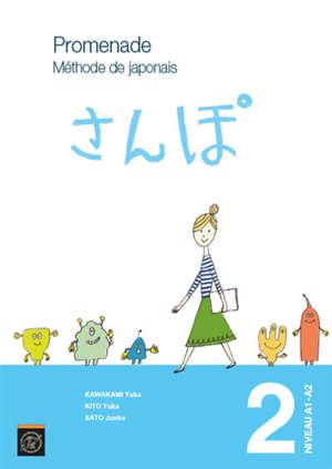 Promenade : méthode de japonais avec cahier d'exercices et corrigés. Volume 2