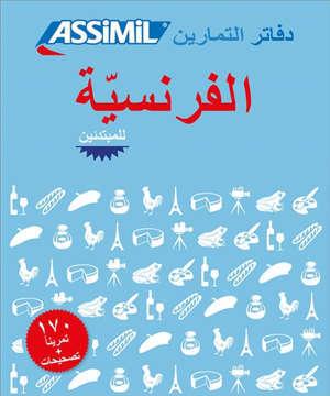 Français (en arabe) : débutants