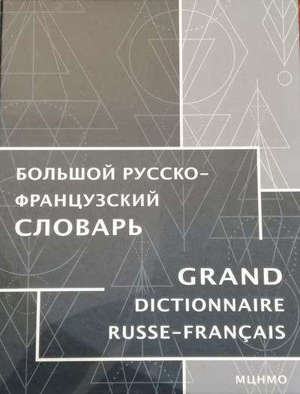 GRAND DICTIONNAIRE RUSSE- FRANCAIS
