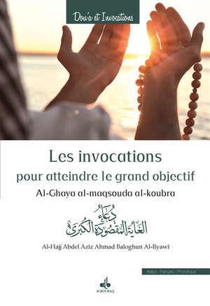 L'invocation pour atteindre le grand objectif = al-Ghaya al-maqsouda al-koubra : arabe-français-phonétique