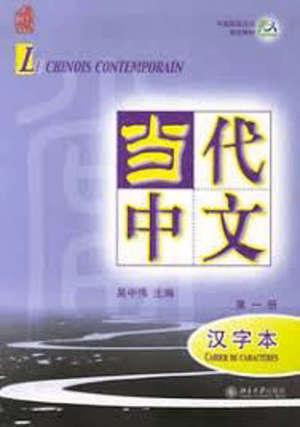 Le chinois contemporain : cahier de caractères = Dângdài zhônwén : hànziben. Volume 1
