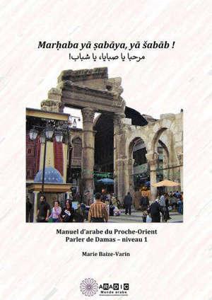 MARHABA  YA SABAYA YA SABAB - Manuel d'arabe du Proche-Orient Parler de Damas - Niveau 1