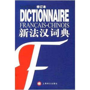 Nouveau dictionnaire français-chinois