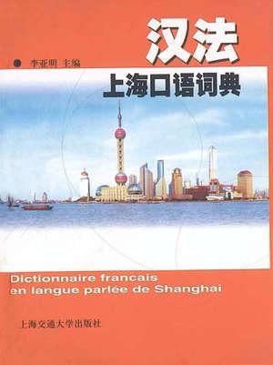 Dictionnaire français en langue parlée de Shanghai