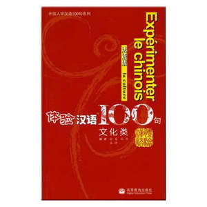 Expérimenter le chinois en 100 phrases, La culture