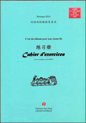 C'est du chinois pour tous : cahier d'exercices. Volume 2